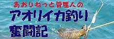 あおりねっと管理人の「アオリイカ釣り奮闘記」ブログ